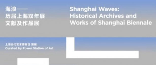 2019上海近期展覽活動大全(每月更新)