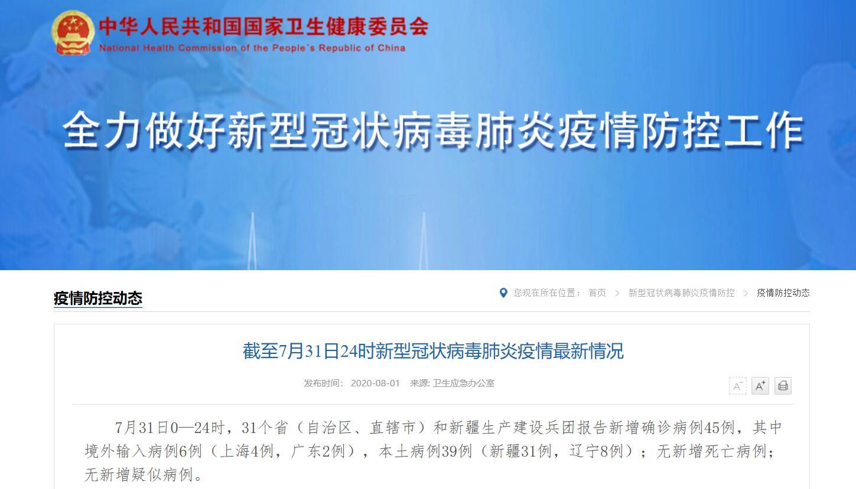 7月31日31省区市新增45例确诊(本土39例)