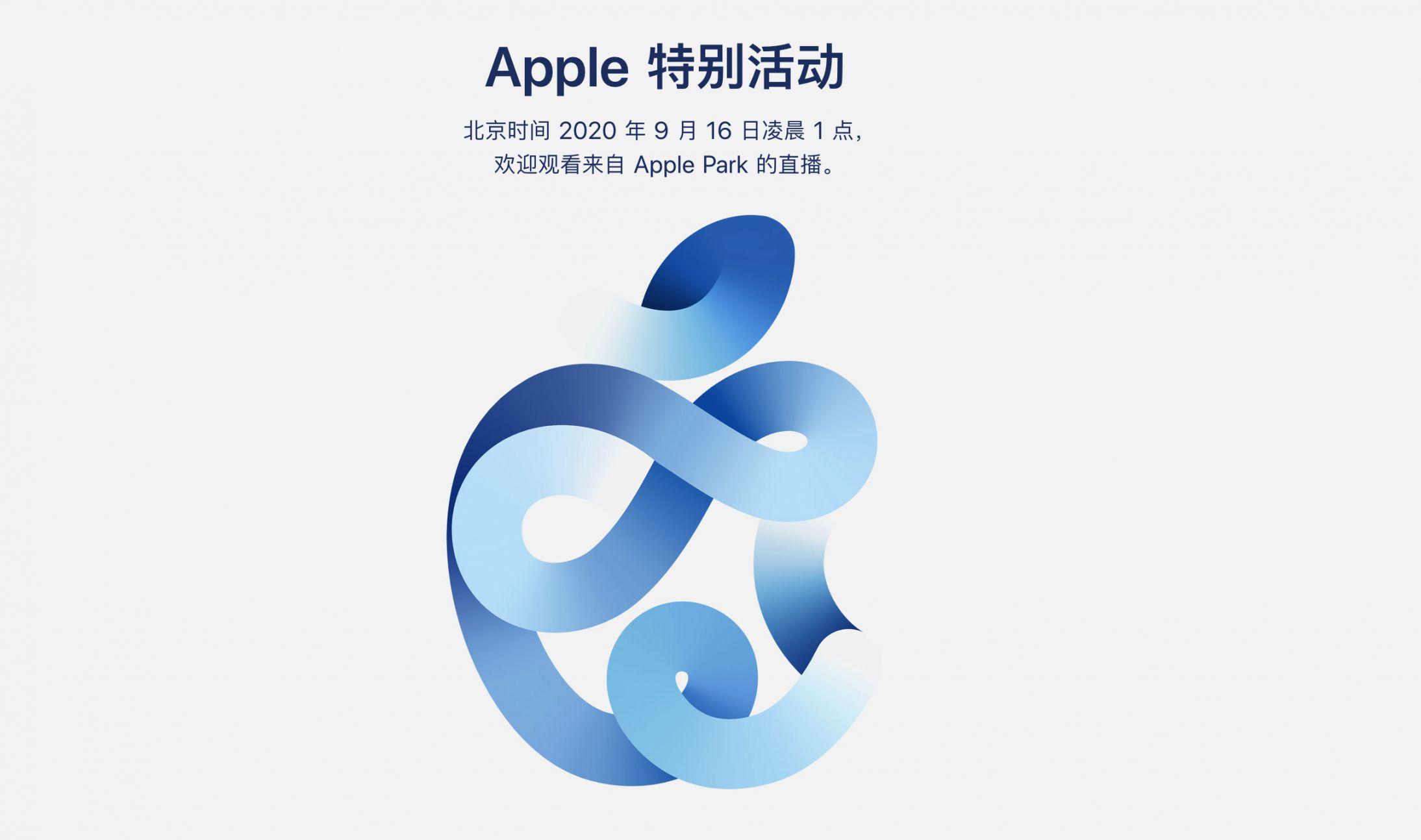 2020苹果新品发布会直播在哪里看(附直播地址)