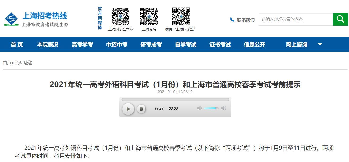 2021上海春季高考時間安排+考前提示