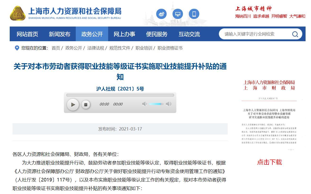 上海技能提升补贴方案2021(政策原文)