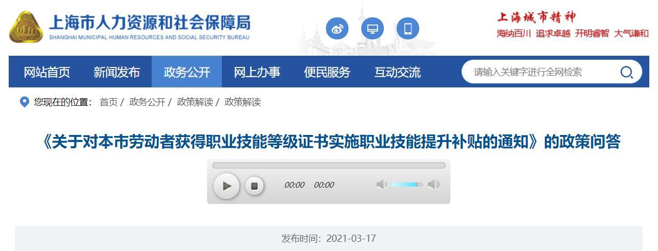 上海技能提升补贴政策问答 (附咨询电话)