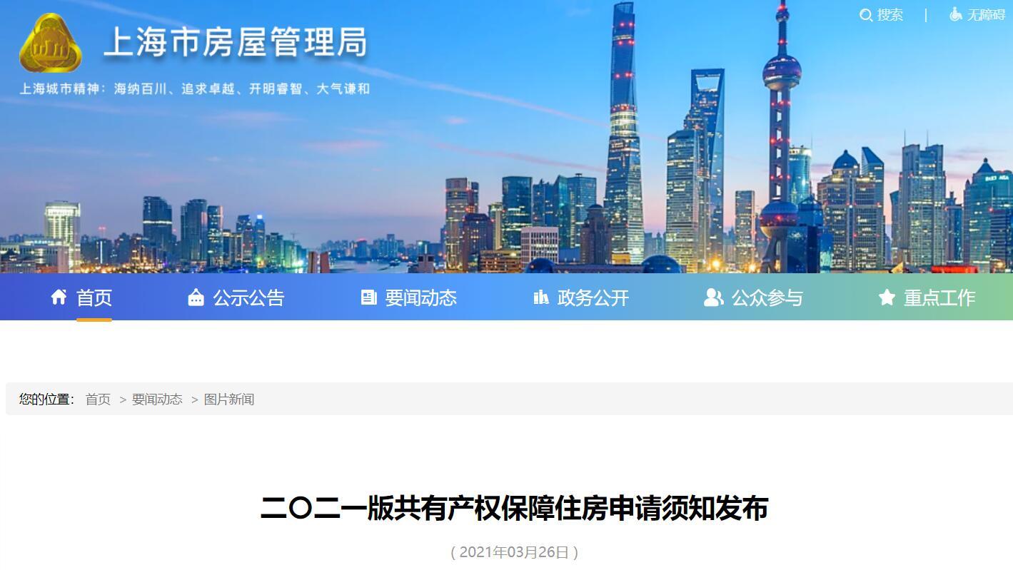 2021上海共有产权保障房申请须知
