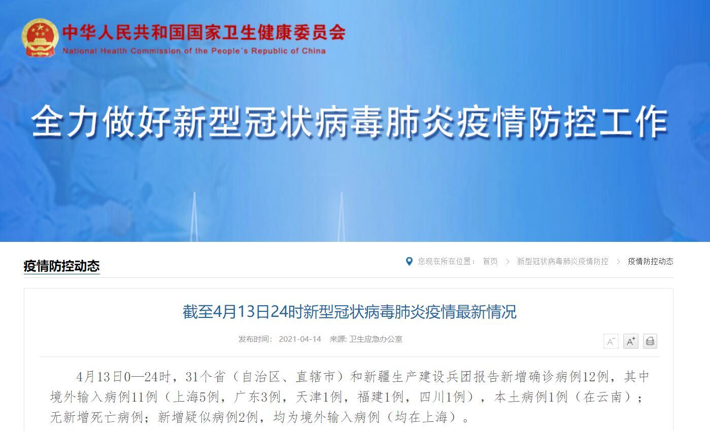 4月13日31省新增确诊12例 其中本土1例在云南