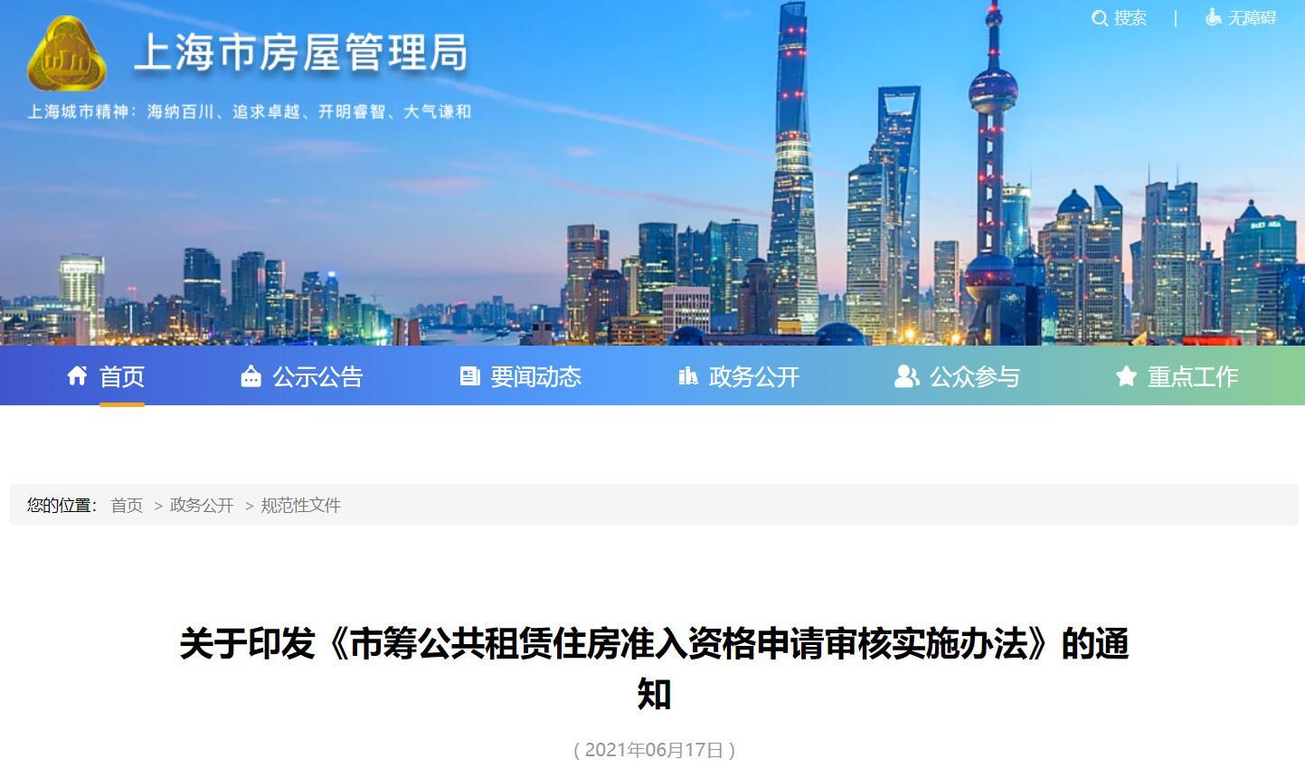 《上海↑市筹公租房准入资格申请审核实施办法》2021年7月1日起实施