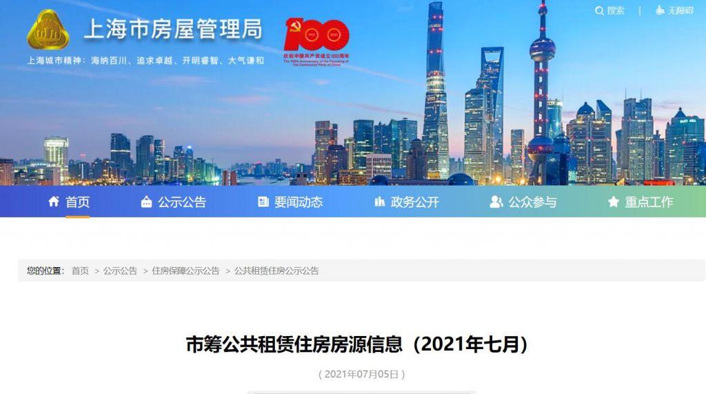 2021年7月上海市筹公租房房源信息(地址+租金)