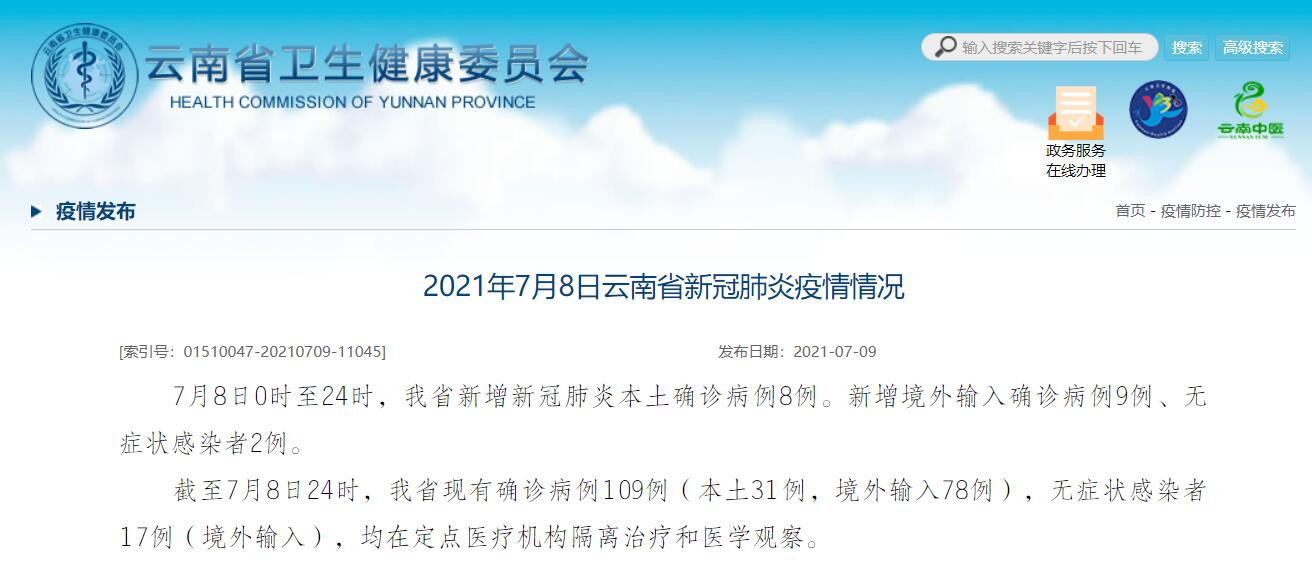 7月8日31省区市新增确诊23例 其中本土8例