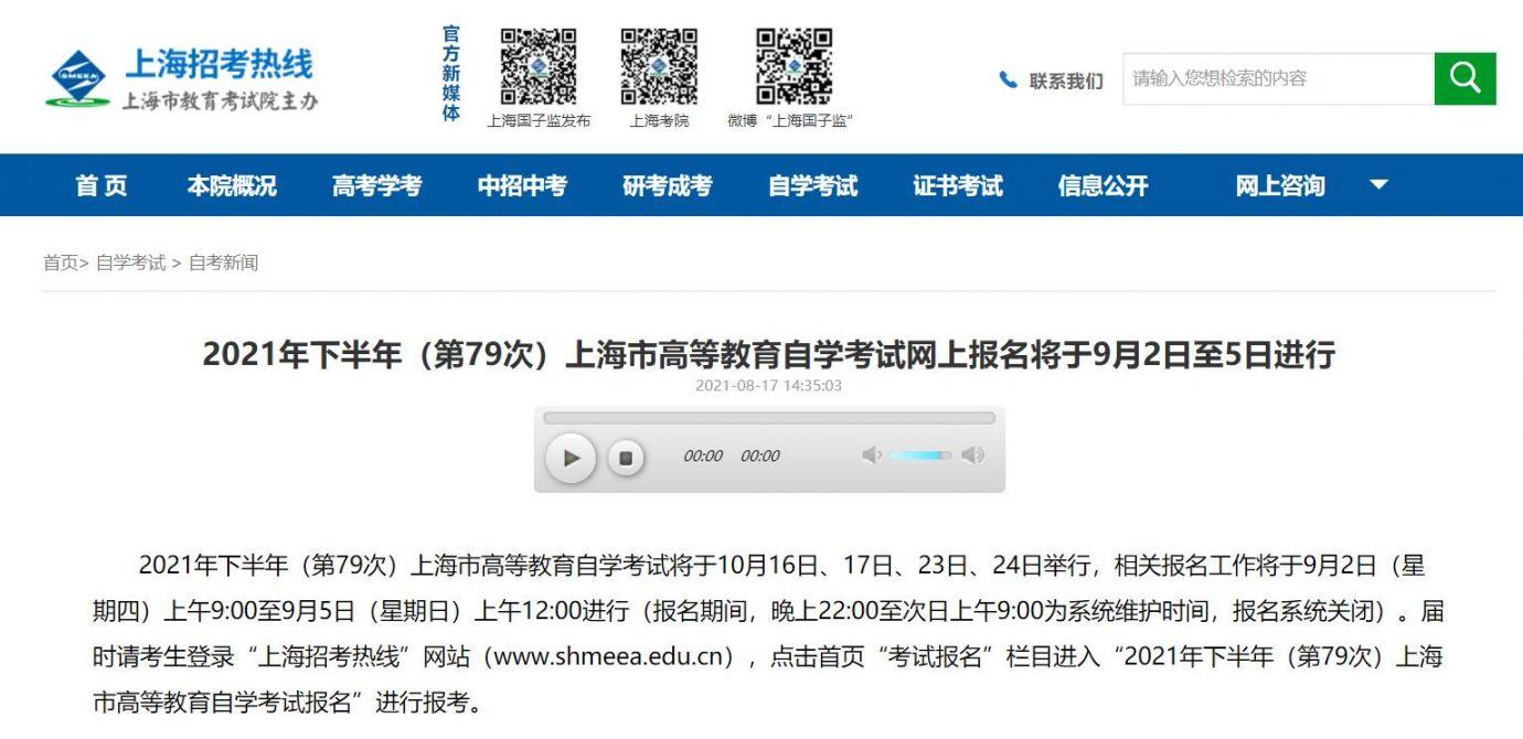2021上海下半年自考報名將于9月2日至5日進行