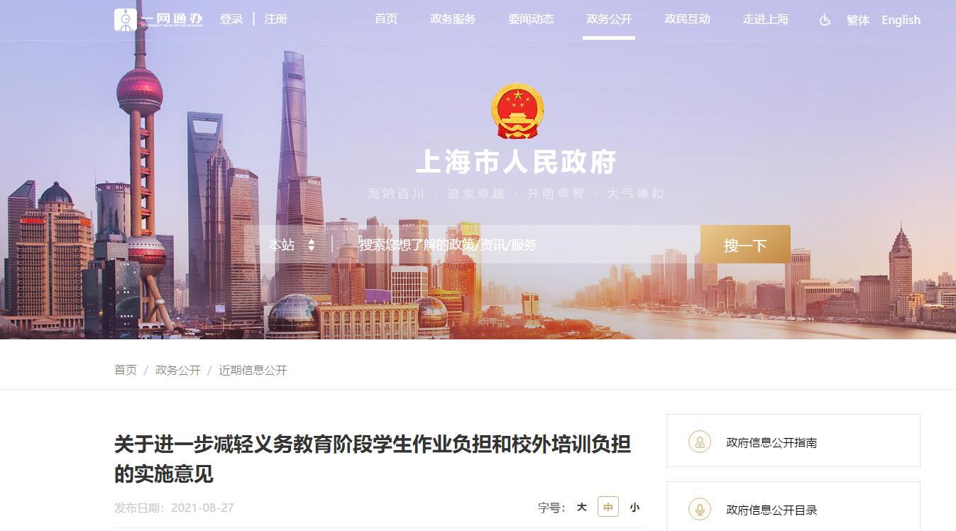 上海雙減政策細則原文(35條)