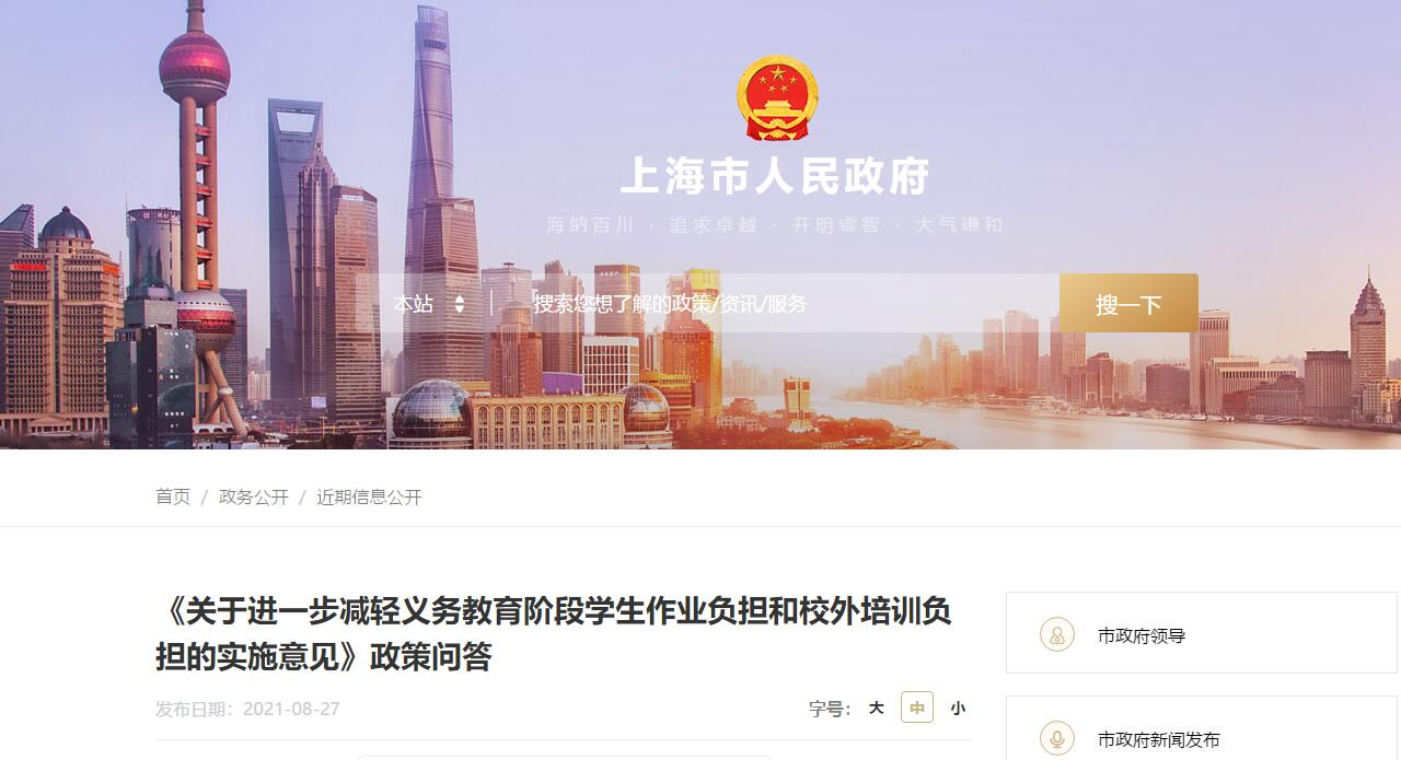 上海雙減政策12個權威問答(官方發布)