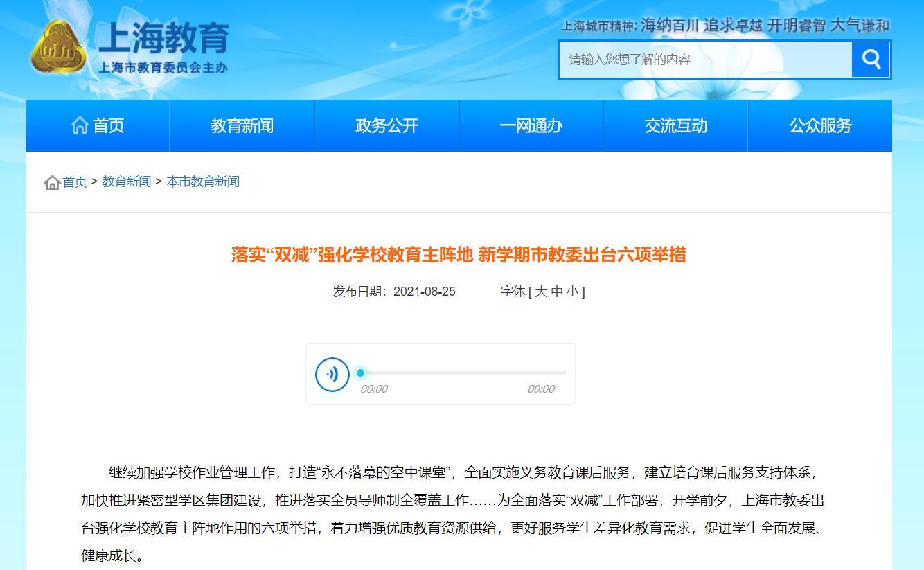 上海雙減5+2是什么意思?