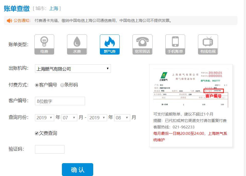 上海燃氣繳費查詢方式