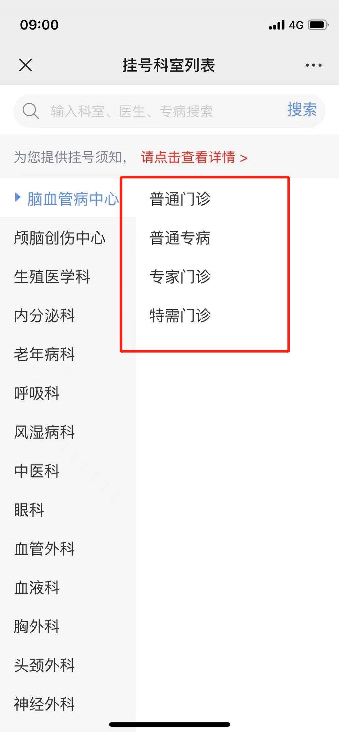 上□海仁济医院如何微信预约挂号?