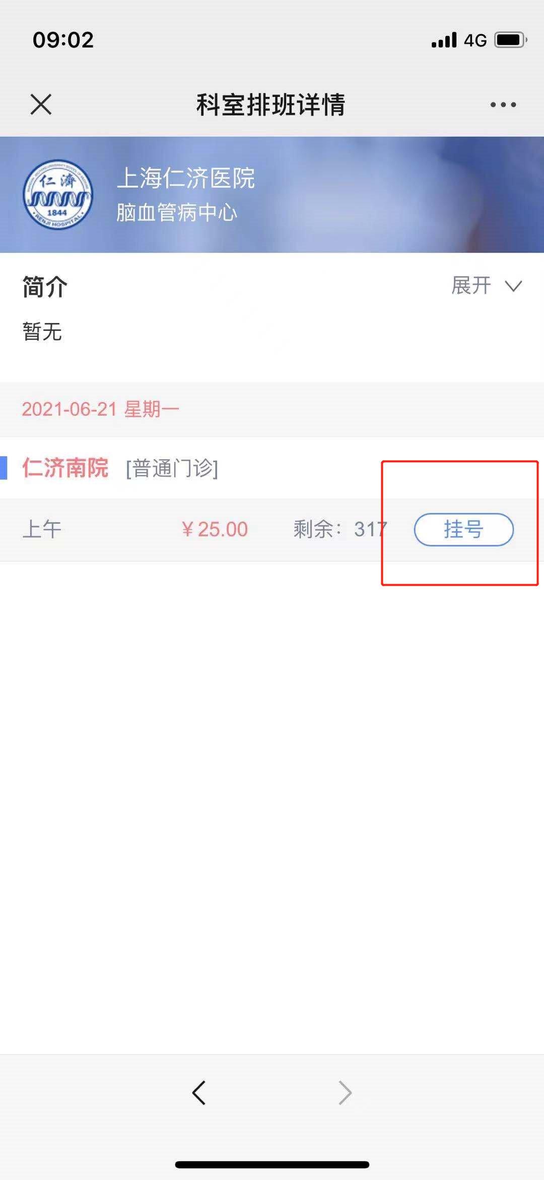 上海仁济医院♀如何微信预约挂号?