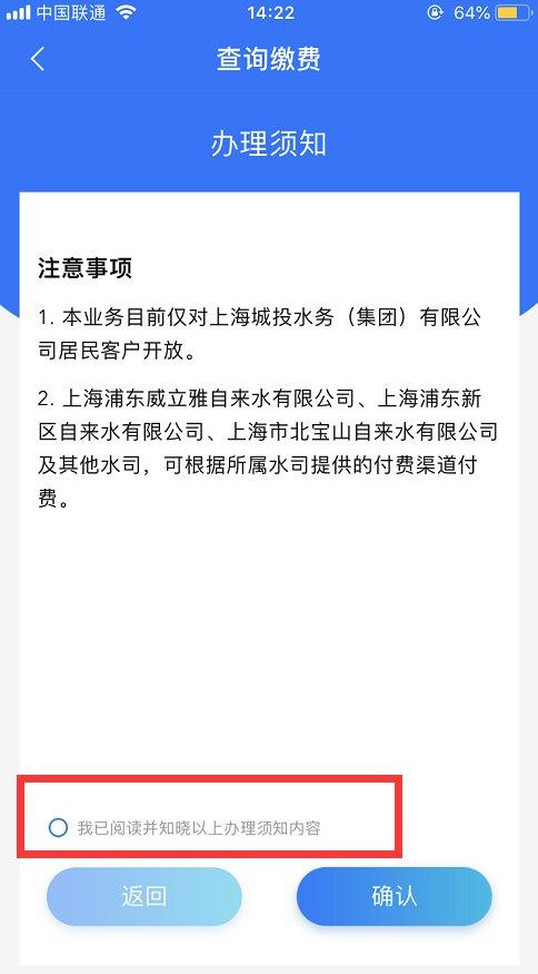 上海如何查詢自己水費梯度?
