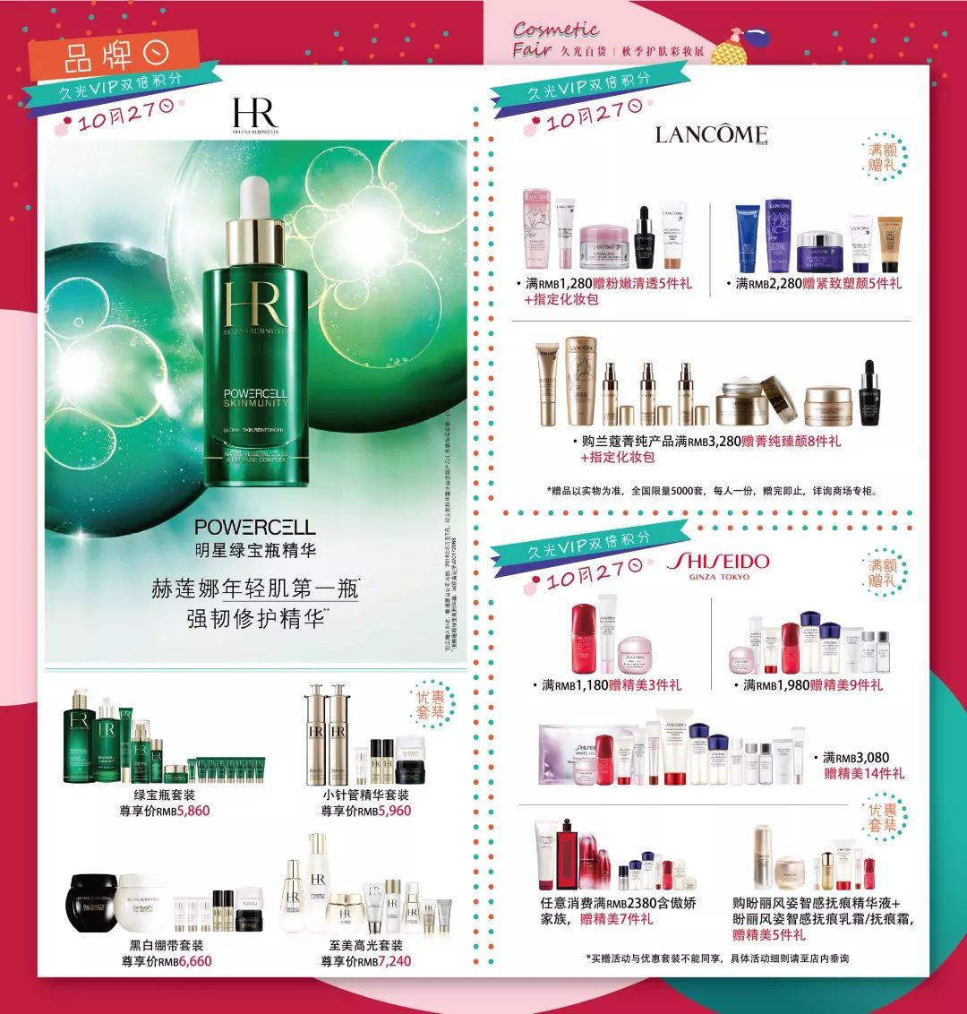 上海久光百货秋季美妆节 大牌化妆品满仟赠百