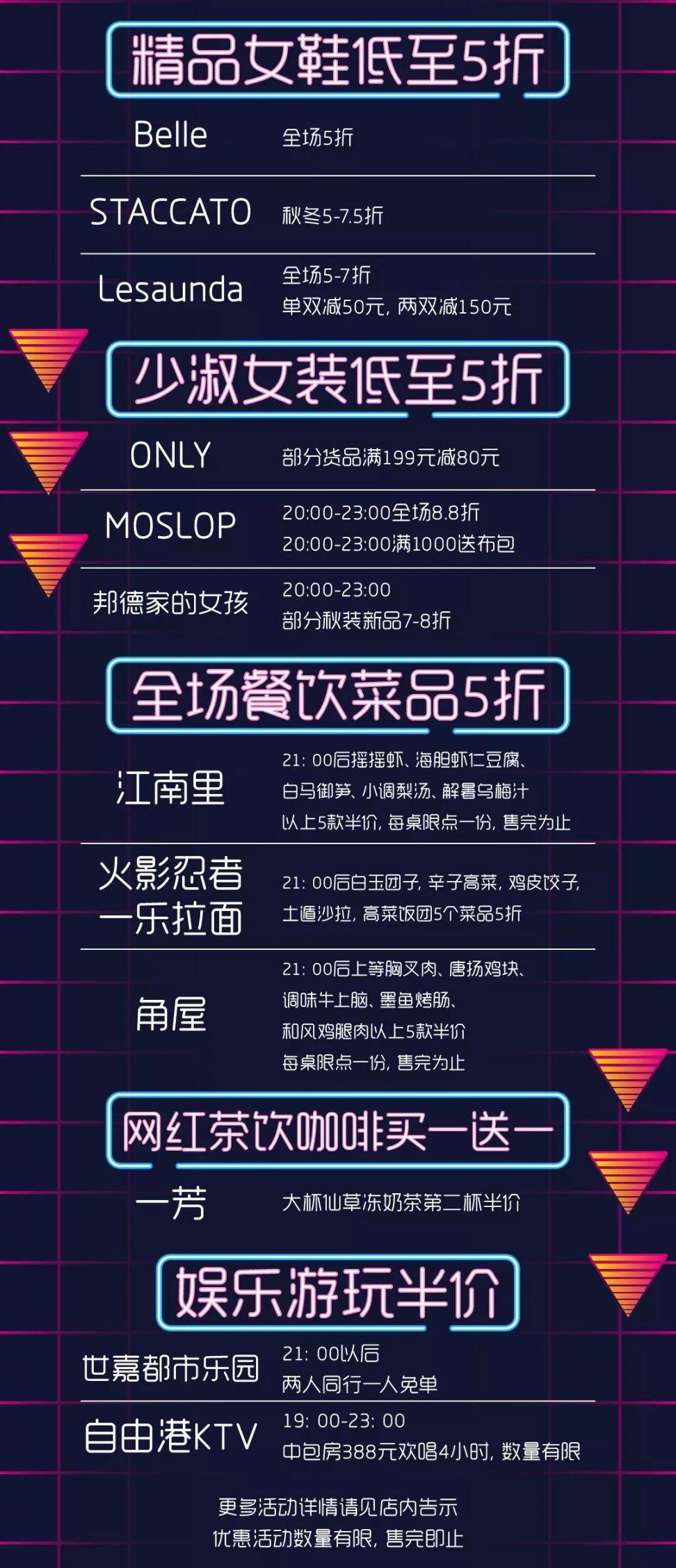 上海(hai)環球港111瘋狂(kuang)促(chun)銷夜 精選品牌5折(zhe)起(qi)