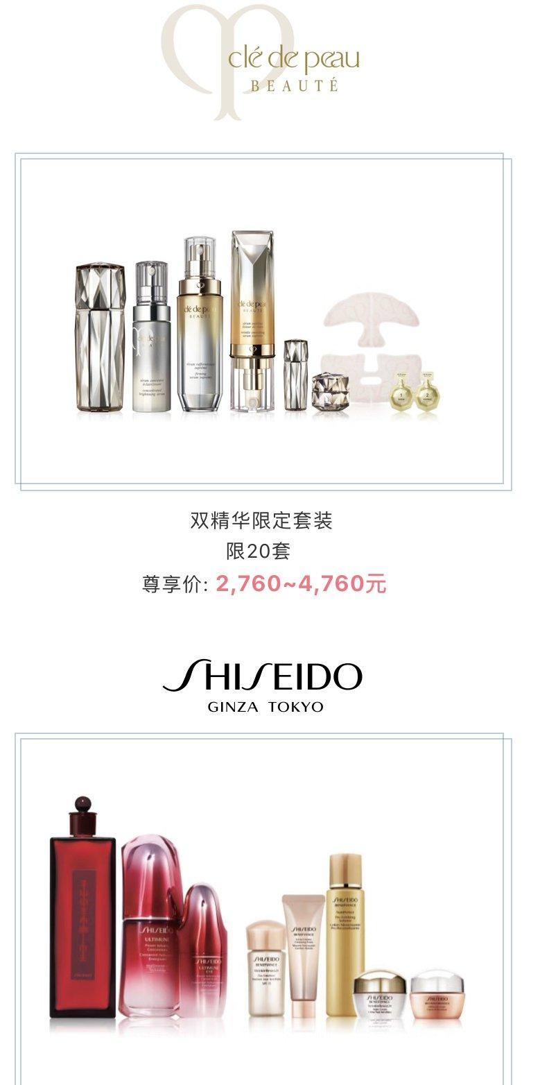 上海伊(yi)勢(shi)丹百貨(huo)22周年慶(qing) 化妝品2倍積分(fen)