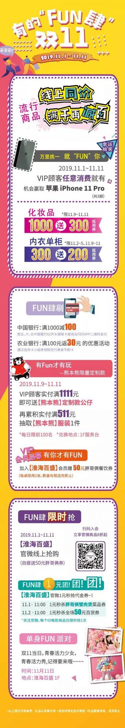 上海淮海百(bai)盛雙11瘋(feng)狂購 化妝品滿1000送300券