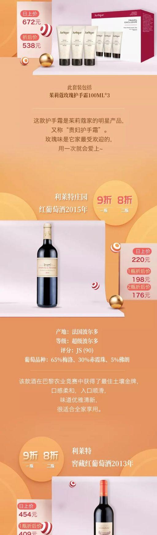 上海日上免稅行上海11月狂歡折扣匯總(附價格)