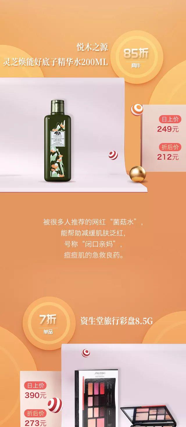 新葡新京日上免税行新葡新京11月狂欢折扣汇总(附价格)