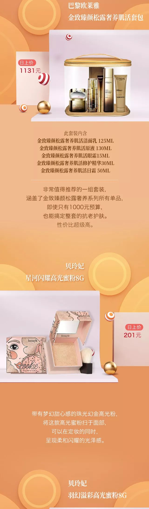 上(shang)海日上(shang)免(mian)稅行上(shang)海11月狂歡折扣匯總(zong)(附價格)