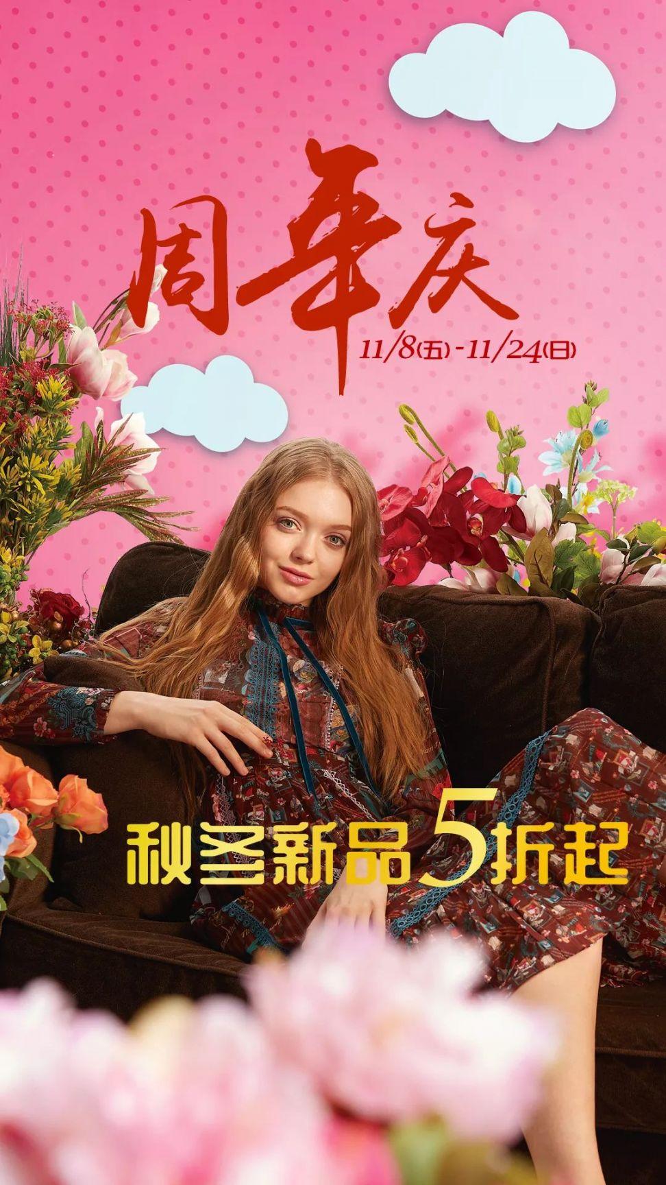 上海太平洋百货周年庆  新品5折化妆品8.5折