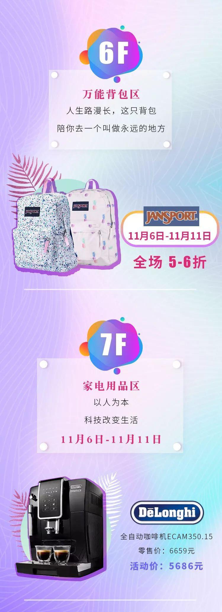 第一(yi)八佰伴2019雙11狂(kuang)歡購品牌折扣清(qing)單