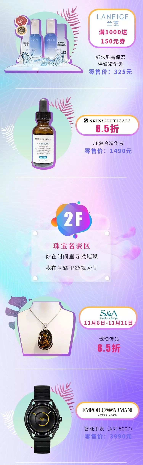 第一八佰伴2019双11狂欢购品牌折扣清单