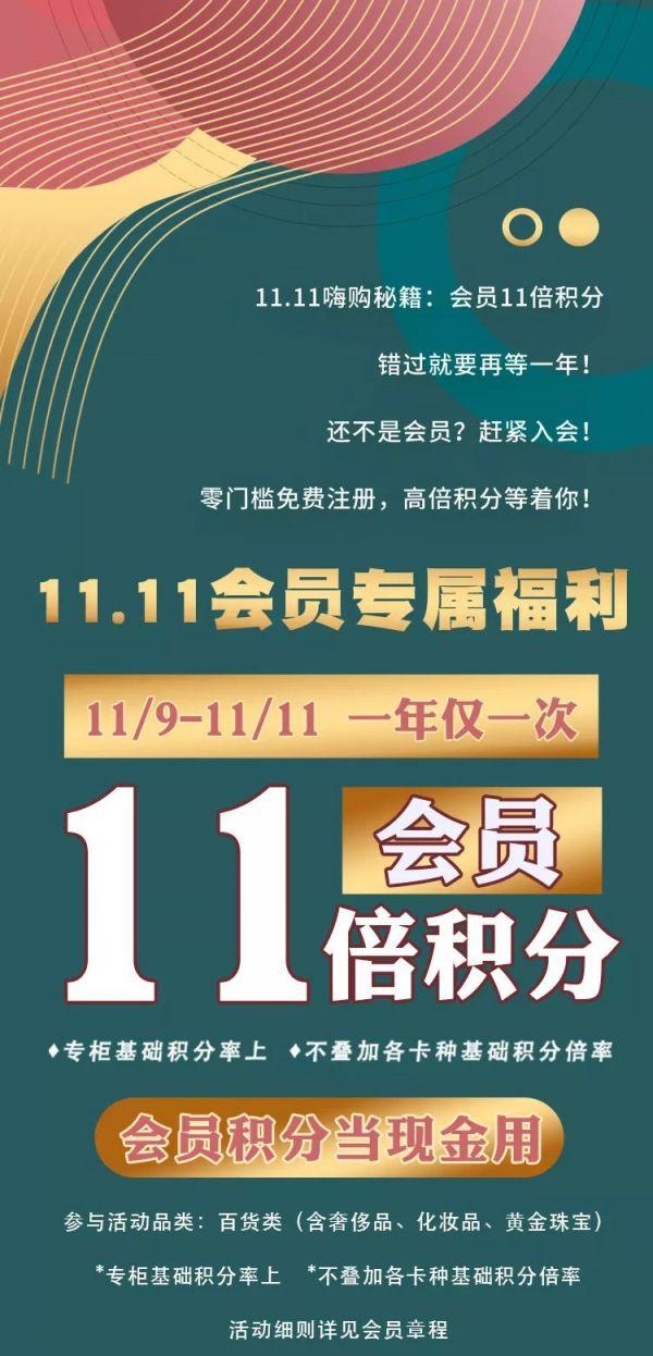 上海(hai)新世界大丸(wan)百貨雙11折扣(kou) 化妝品(pin)滿800贈200券