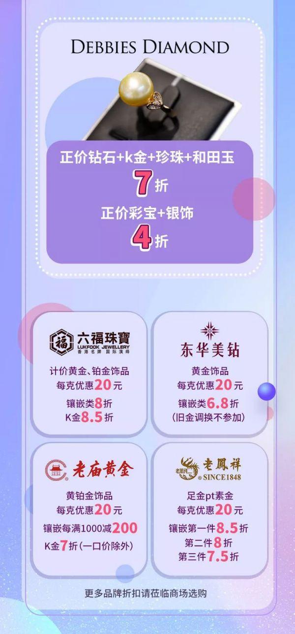 上海第一八shui)郯樗1狂歡購 彩妝護膚8.5折起