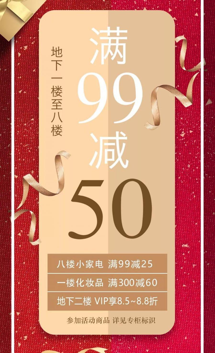 新葡新京置地广场感恩节特惠 化妆品满300减60