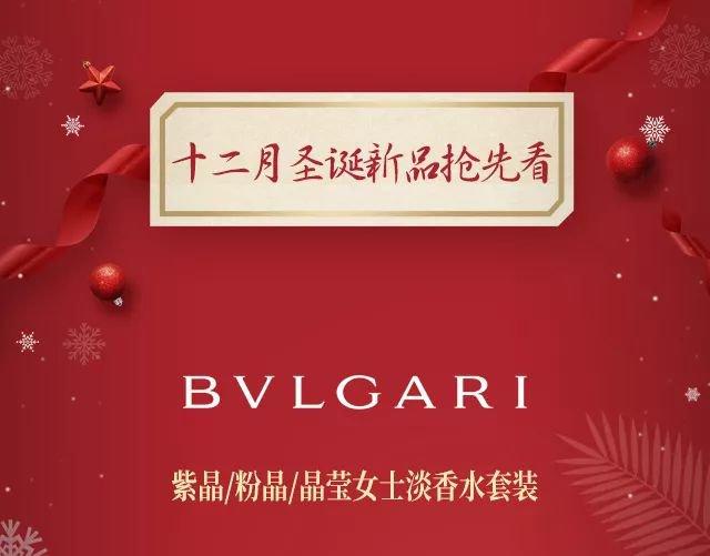 上海日∩上免税行12月圣诞新◇片抢先看 ( 附价格)