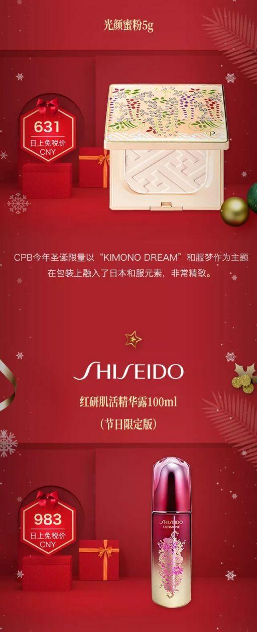 上海日冰冷上免税行12月圣诞新片△抢先看 ( 附价格)
