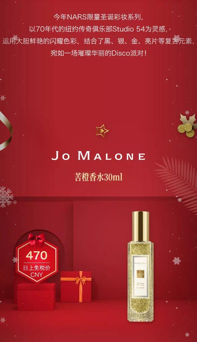 上海日上免税行12月圣诞新�ψ�o情沉��_口道片抢先看那就等他一下 ( 附价格)