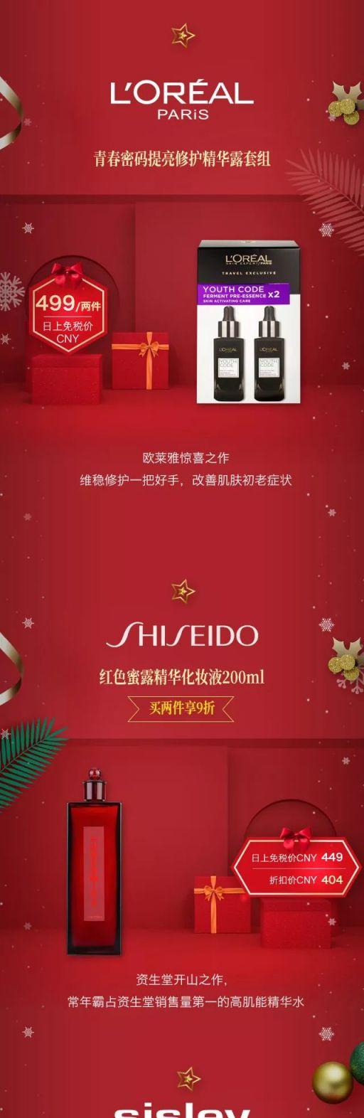 上海日上免税行12月圣诞新片抢�L沙屏障先看 ( 附价格)