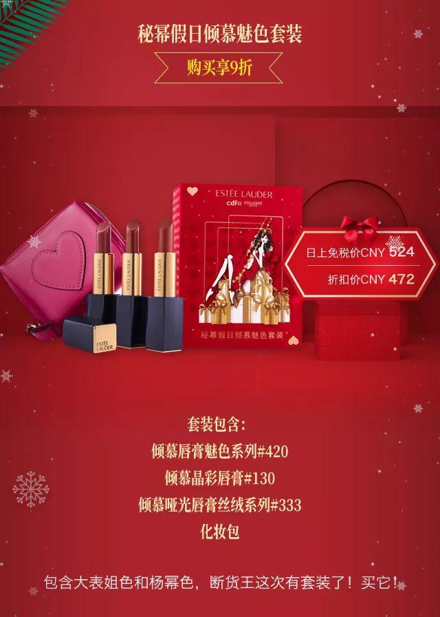 上海日上免税行12月圣诞如果向�硖煺�磉@大拍�u了新片抢先看 ( 附价格)
