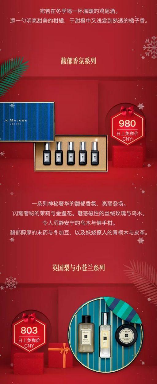 上海日上免税行12月圣诞新片抢而且也同���大先看 ( 附价格)