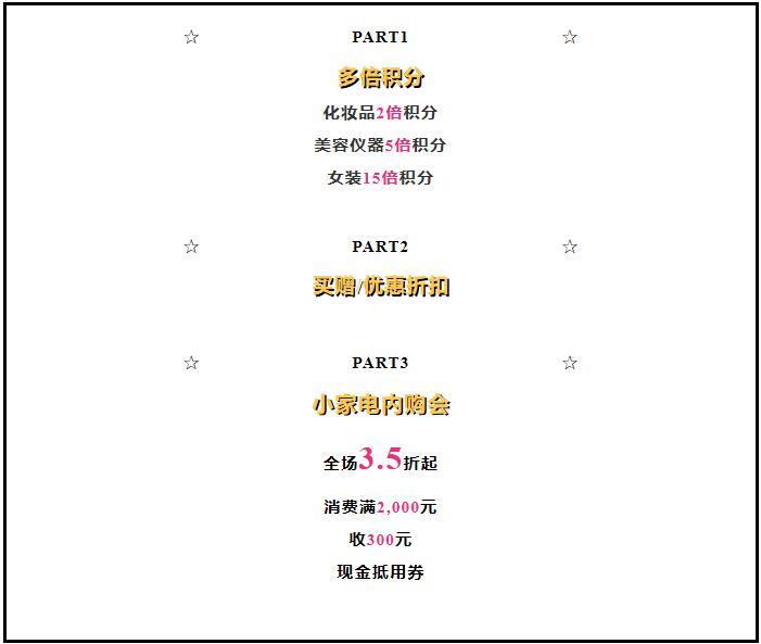 上海梅龙镇伊势丹百货618优惠享不停 多倍积分买赠