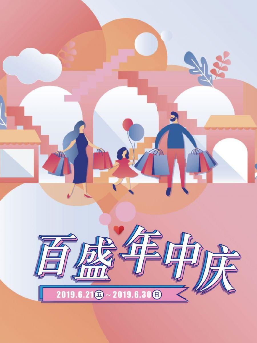 上海淮海百盛2019年中庆折扣 化妆品满1300减1000