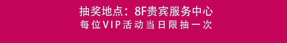 上海置地广场2019年中庆折扣 满300送300现金券