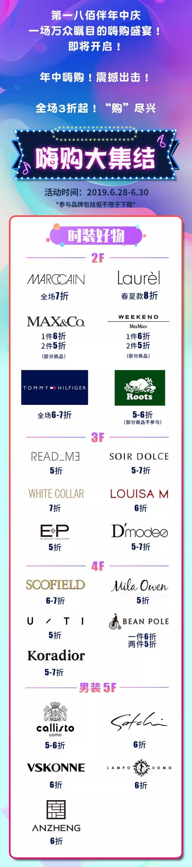 上海第一八佰伴2019年中庆嗨购 全场3折起
