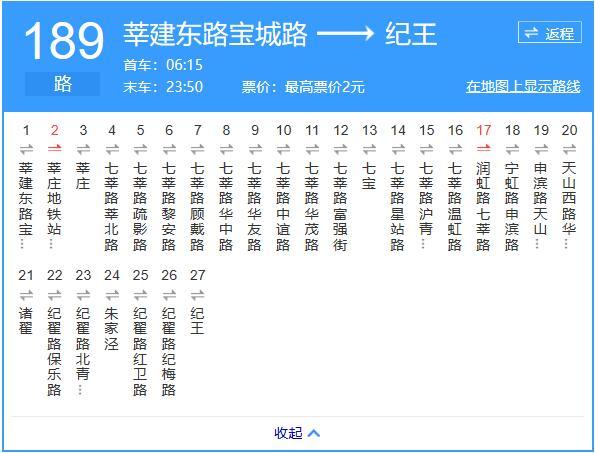 上海开市客Costco超市地铁到吗
