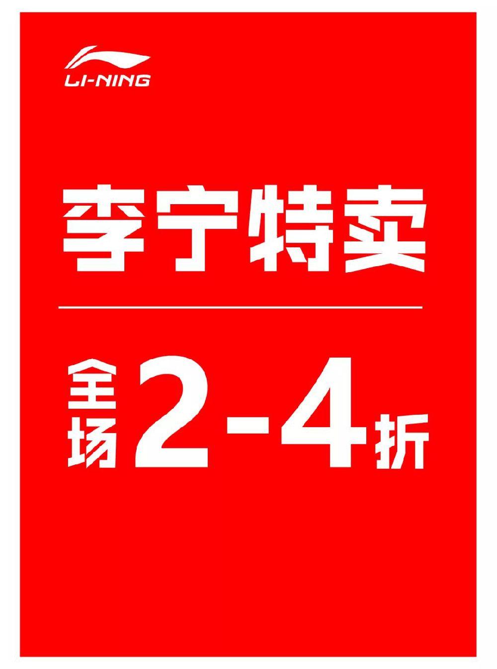 上海新世界大丸百货李宁大型特卖 鞋服2-4折