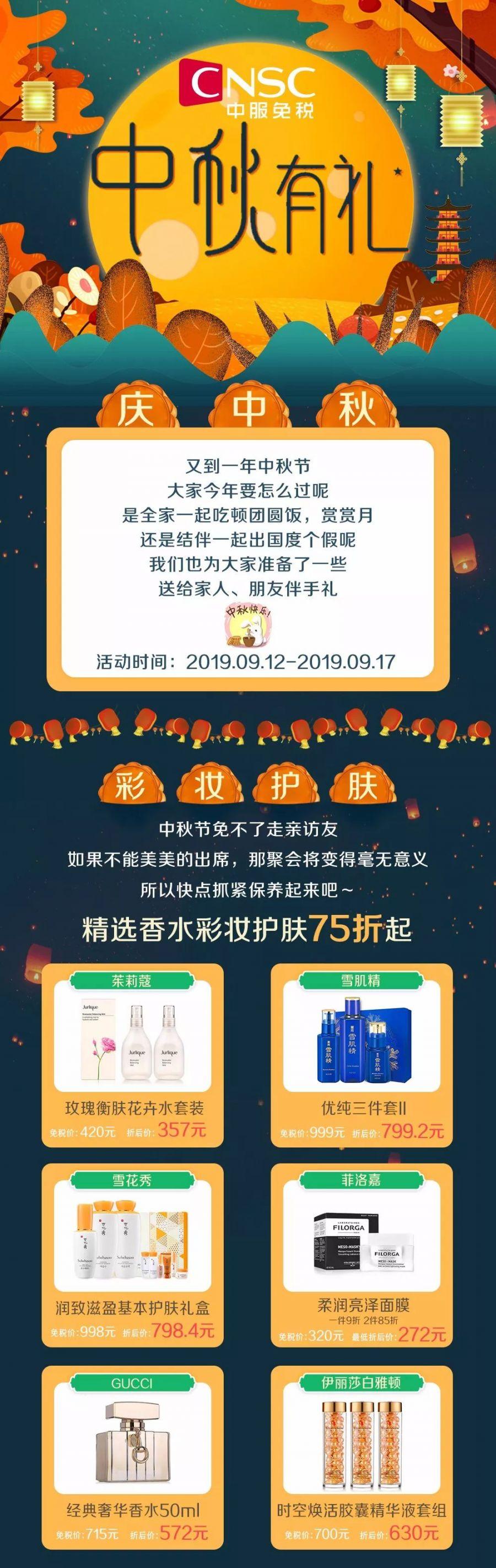 中服上海免税店中秋超级折扣 精选香水彩妆护肤75折