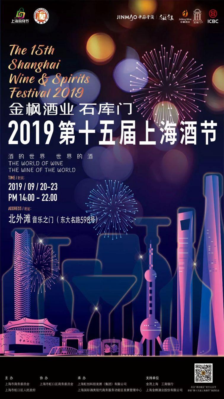 2019新葡新京购物节启动仪式 活动版块