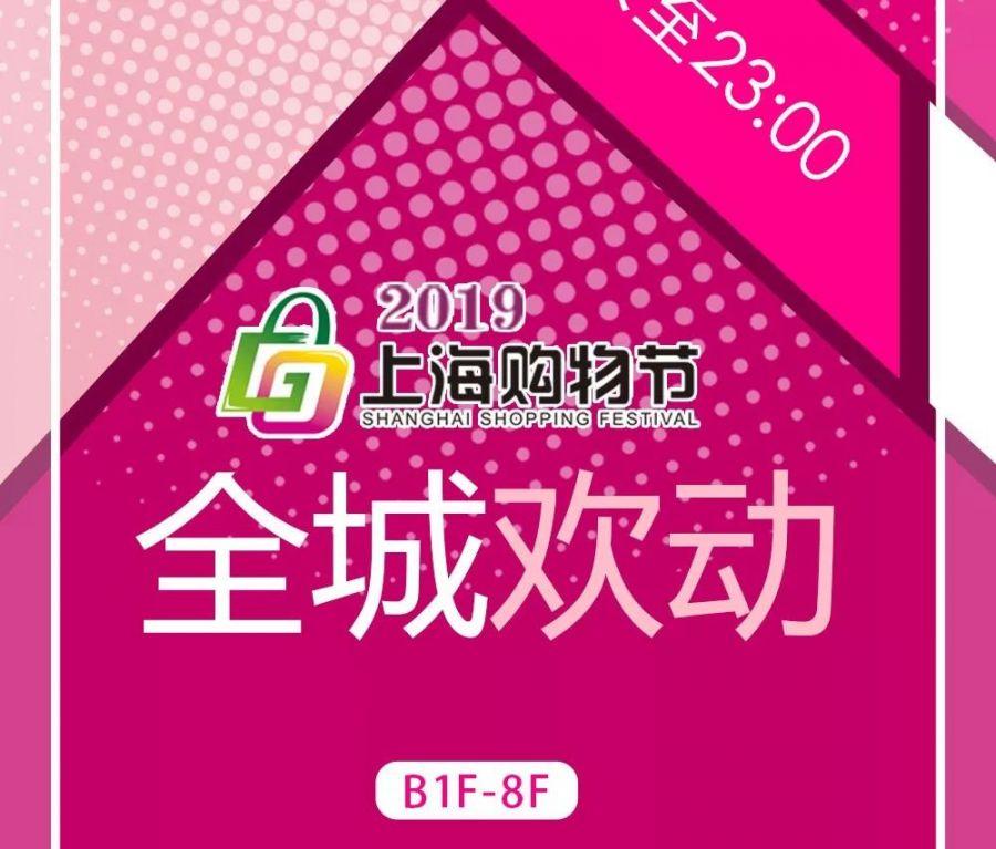 上海置地广场购物节狂欢 流行品牌满99减60