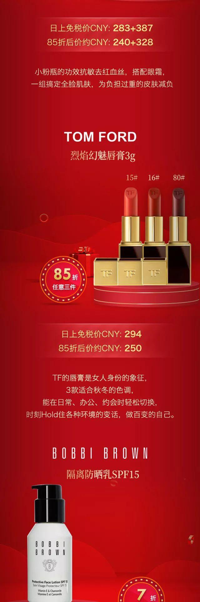 日上免税行上海十月新品及特惠清单(附价格)