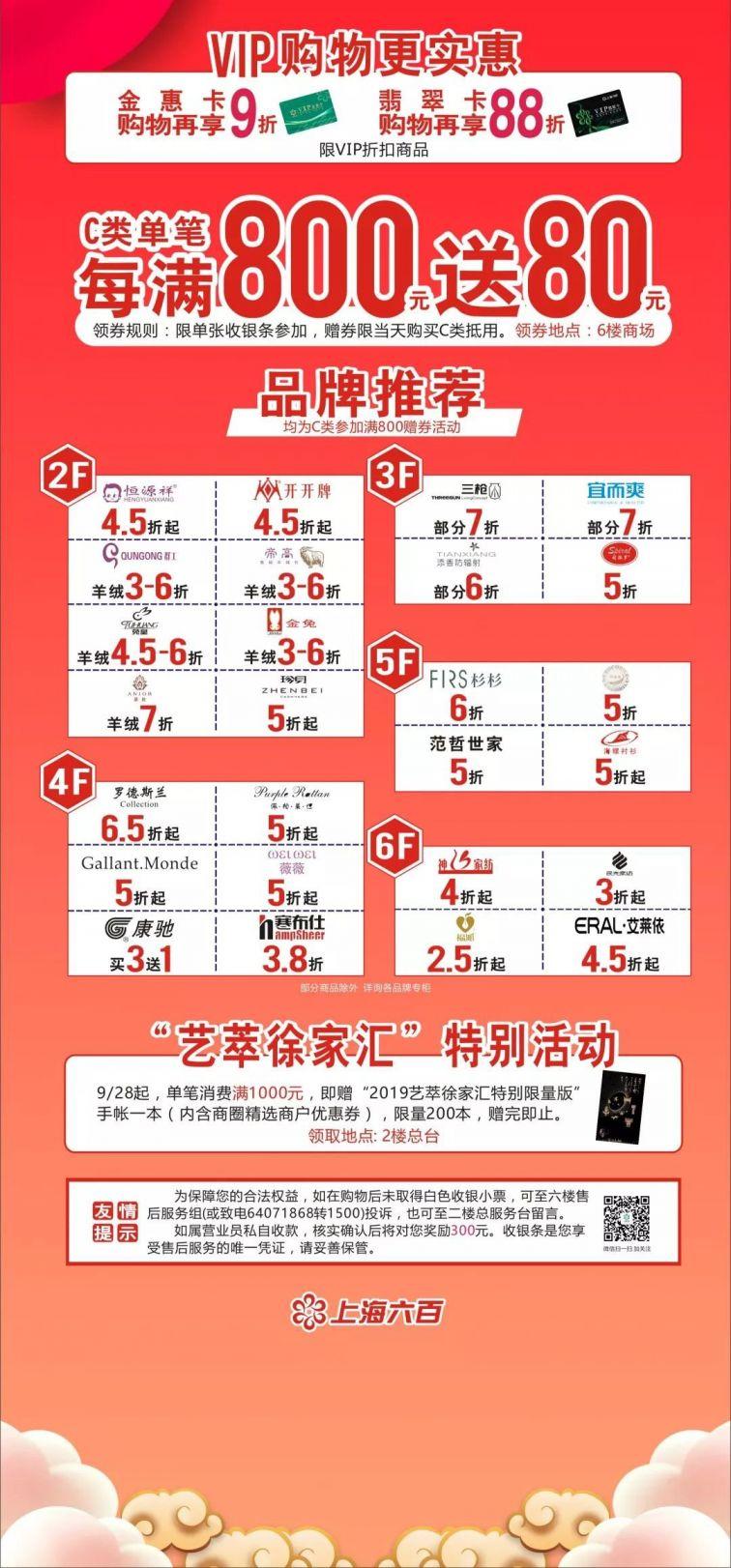 上海六百2019国庆折扣 当季服饰5折起