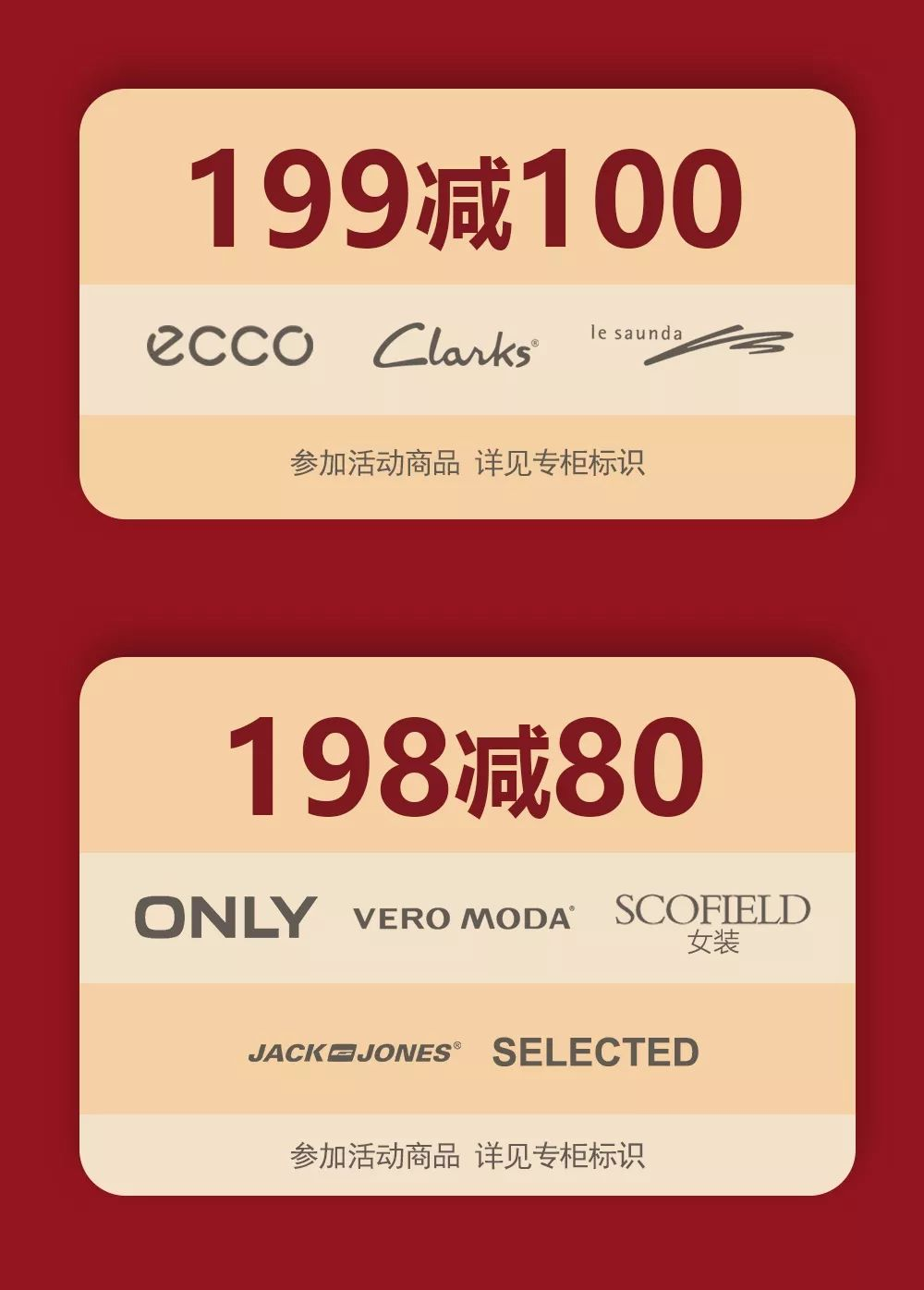 上海置地广场国庆折扣 化妆品满300减60小家电6.8折